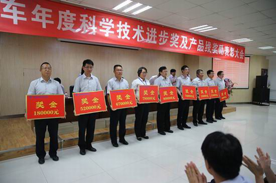 Yutong's annual Science & Technology Award totals RMB9.5m